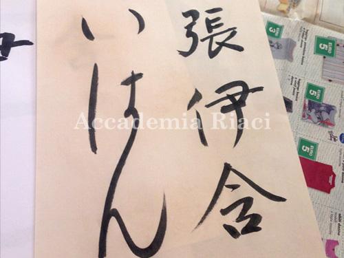 Yihan ZHANG_20150313_6